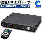 DVDプレーヤー 本体 再生専用 据え置き型 HDMI端子搭載 据置型 家庭用 CPRM対応 ベルソス VS-DD202 (送料無料)