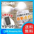 センサーライト LED ソーラー 人感センサー搭載 2灯 自動点灯 VS-G016 (送料無料)