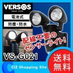 センサーライト LED 屋外 人感センサー 防塵 防水 電池式 2灯 自動点灯 VS-G021 (送料無料)