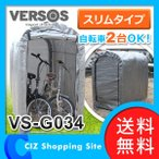 サイクルハウス 自転車置き場 サイクルポート バイク スリムタイプ  VS-G034 (送料無料&お取寄せ)