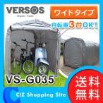 サイクルハウス ワイド バイク 自転車置き場 ベルソス (VERSOS) VS-G035 (送料無料&お取寄せ)