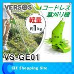 草刈機 充電式 家庭用 軽量 コードレス 女性の方も楽に操作できる バッテリー搭載 ローラー付き VS-GE01(送料無料)