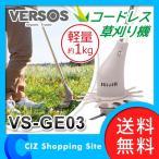 ショッピング充電式 草刈機 芝刈機 充電式 軽量 コードレス バッテリー搭載 ローラー付き VS-GE03(送料無料)
