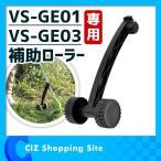 充電式 草刈機 VS-GE03 VS-GE01 専用 補助ローラー 車輪 (送料無料)