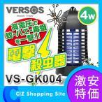 電撃殺虫器 電撃誘虫灯 小型 4W VS-GK004