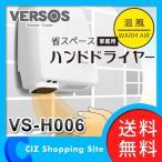 (レビューを書くと送料無料) ハンドドライヤー ジェットタオル 家庭用 ベルソス (VERSOS) VS-H006 温風乾燥 壁掛け式