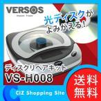 ディスク修復機 ディスクリペアキット 電動 CD DVD 研磨 修復 VS-H008(レビューを書くと送料無料!)