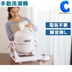 手動洗濯機 小型 脱水  圧力 災害時 少量 圧力洗濯機 手回し洗濯機 電気不要 ベルソス 極洗 ハンドスピンウォッシャー VS-H013 (送料無料)