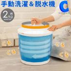 VERSOS VS-H015 手動洗濯機