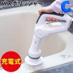 お風呂掃除ブラシ 電動ブラシ バスポリッシャー 充電式 コードレス バスクリーナー VS-H020