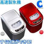 製氷機 小型 家庭用 小型高速製氷機 ベルソス アイスメーカー VS-ICE02 (ポイント12倍&送料無料)