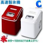 製氷機 家庭用 小型 高速 丸い氷 卓上 スコップ付き 簡単操作 VS-ICE05