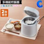 炊飯器 一人暮らし 2合 2合炊き おしゃれ 保温 スリム コンパクト 多機能炊飯器 ステラ VS-KE02W (送料無料)