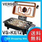 魚焼き器 ロースターグリル フィッシュロースター マルチロースター ワイド 両面焼き VS-KE12 (送料無料)