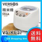 精米機 家庭用 4合 ベルソス(VERSOS) Stella VS-KE37 (送料無料)