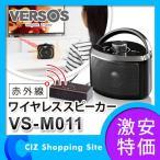 スピーカー ワイヤレススピーカー 赤外線ワイヤレススピーカー お手元スピーカー ベルソス(VERSOS) VS-M011 ブラック (送料無料)