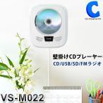 CDプレーヤー 壁掛け おしゃれ コンパクト CDデッキ USB/SDカード対応 FMラジオ スタンド付き 置き掛け兼用 VS-M022