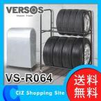 タイヤラック タイヤ収納ラック 8本 カバー付き ワイド 2段 キャスター VS-R064 (送料無料)