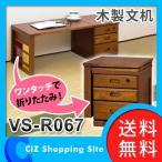 折りたたみデスク 文机 ローデスク パソコンデスク おしゃれ 木製 天然木 VS-R067 (送料無料&お取寄せ)