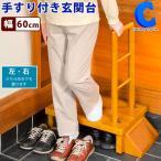 玄関 踏み台 手すり付き おしゃれ 木製 介護 幅60cm 昇降台 高さ18cm VS-RF60 (お取寄せ)