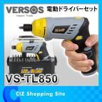 電動ドライバー コンパクト電動ドライバーセット ベルソス (VERSOS) VS-TL850 充電式 コードレス ライト付き (送料無料)