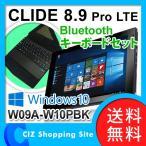 (期間限定ポイント7倍!) タブレット キーボードセット CLIDE 8.9 Pro LTE W09A-W10PBK SIMフリー Windows10 Pro32 AS-KBC64BT/SCBK (送料無料)