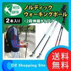 ショッピングノルディック ノルディック ウォーキングポール 2本入り HITO-GATA(ヒトガタ) ウォーキング専用 2段伸縮タイプ 約88〜135cm (送料無料)