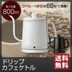 電気ケトル おしゃれ コーヒーポット 細口 カフェケトル 800ml ドリップカフェケトル ヴィータ WGKT171 白 黒 (送料無料)
