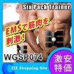 EMS 腹筋マシン SIX PACK TRAINER シックスパックトレーナー WGSP074