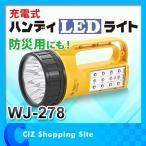 懐中電灯 LED ランタン 小型 充電式 2WAY ハンディライト 明るい LEDライト 防災用 WJ-278
