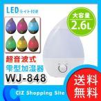 超音波加湿器 アロマ対応 2.6L 大容量 しずく型 雫型 2.6L LEDライト付き WJ-848 (送料無料)