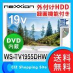 液晶テレビ 19V型 LED ハイビジョン DVDプレーヤー内蔵 外付けHDD対応  WS-TV1955DHW-WH (送料無料)