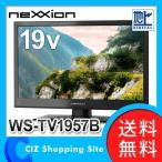 液晶テレビ 19インチ 新品 チューナー搭載 小型 液晶モニター HDMI ハイビジョン EPG対応 地上デジタルテレビ