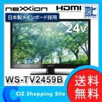 液晶テレビ 24インチ 24型 日本製メインボード採用 ハイビジョン ネクシオン neXXion WS-TV2459B (ポイント10倍&送料無料)