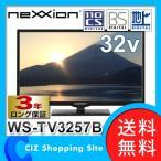 液晶テレビ 32インチ 32型 32V型 地上 BS CS110 3波対応 3年間ロング無償保証付き WS-TV3257B (送料無料&お取寄せ)