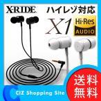 カナル型イヤホン インナーイヤホン ハイレゾ対応 RWC X-RIDE X1 (送料無料)