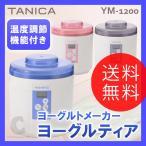ヨーグルトメーカー TANICA(タニカ) ヨーグルトメーカー ヨーグルティア YM-1200 レシピ付 (送料無料)