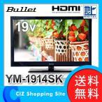 液晶テレビ (送料無料) Bullet 19インチ デジタルハイビジョン LED液晶テレビ 液晶TV テレビ YM-1914SK