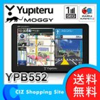 カーナビ ポータブルナビ ユピテル(YUPITERU) YPB552 ワンセグ搭載 5インチ ポータブルナビゲーション (送料無料&お取寄せ)