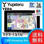 ポータブルナビ 本体 7インチ ユピテル 地デジ フルセグ YPF7510 マップルナビPro2搭載 (送料無料)