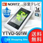 液晶テレビ 液晶防水テレビ 浴室テレビ 5V型 ワイドタイプ ノーリツ(NORITZ) YTVD-501W ワンセグ (送料無料&お取寄せ)