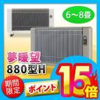 遠赤外線パネルヒーター 薄型 6〜8畳 夢暖望 880型H (ポイント15倍&送料無料&お取寄せ)
