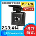 ショッピングドライブレコーダー ドライブレコーダー コムテック GPS フルHD 高速録画 常時録画 2.3インチ ZDR-014 (送料無料&お取寄せ)