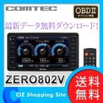レーダー探知機 4.0インチ 12V車専用 コムテック (COMTEC) ZERO802V GPS搭載 データ無料更新対応 (送料無料&お取寄せ)