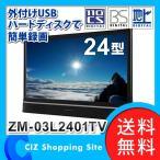 テレビ 24インチ 24型 液晶テレビ 本体 ダブルチューナー ハイビジョン 3波 地デジ BS CS 外付けHDD録画機能付き レボリューション ZM-03L2401TV (送料無料)
