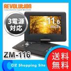 ポータブルDVDプレーヤー DVDプレーヤー DVDプレイヤー 11.6インチ レボリューション(REVOLUTION) 11.6型 ZM-116 バッテリー搭載 (送料無料)