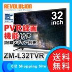 液晶テレビ テレビ TV 32型 レボリューション (REVOLUTION) ZM-L32TVR (ポイント2倍&送料無料)
