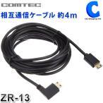 コムテック ドライブレコーダー 相互通信ケーブル 4m ZDR-013専用 ZR-13 (お取寄せ)