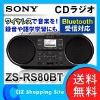 在庫あり! ラジカセ CDプレーヤー CDラジオ ラジオ ソニー(SONY) ZS-RS80BT Bluetooth USB SD ワイドFM対応 2電源 (送料無料)