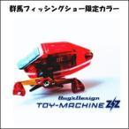 フロッグトイマシーンZZ 群馬フィッシングショー限定カラー FROG TOY-MACHINE ZZ